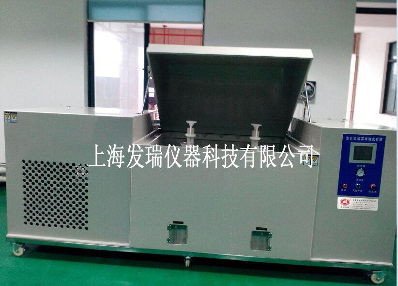 温湿度复合式盐雾试验机